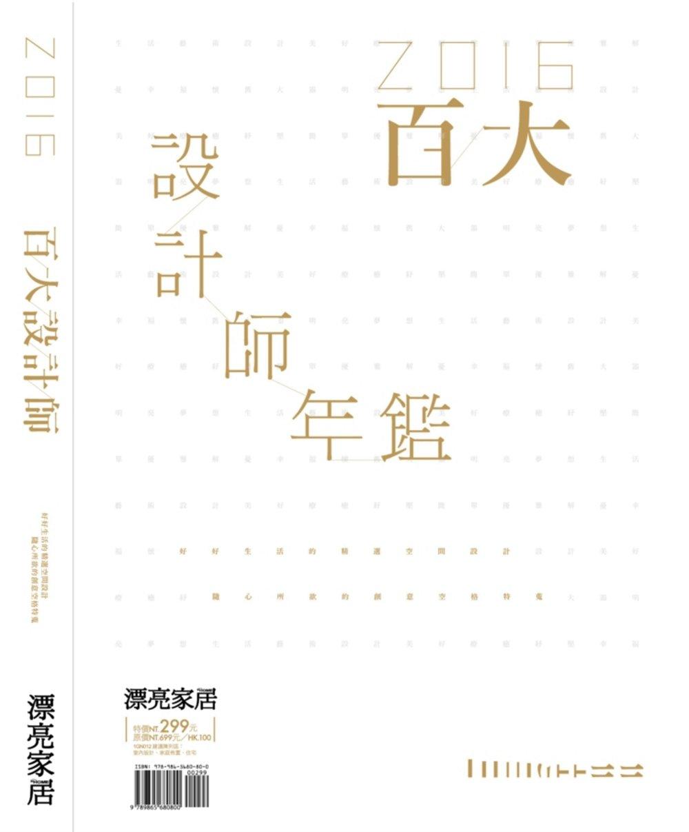 2016百大設計師年鑑