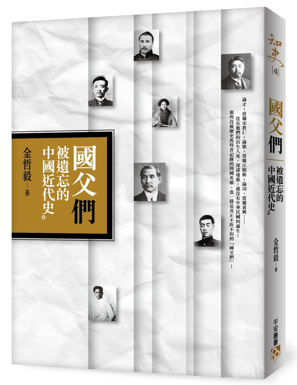 國父「們」︰被遺忘的中國近代史
