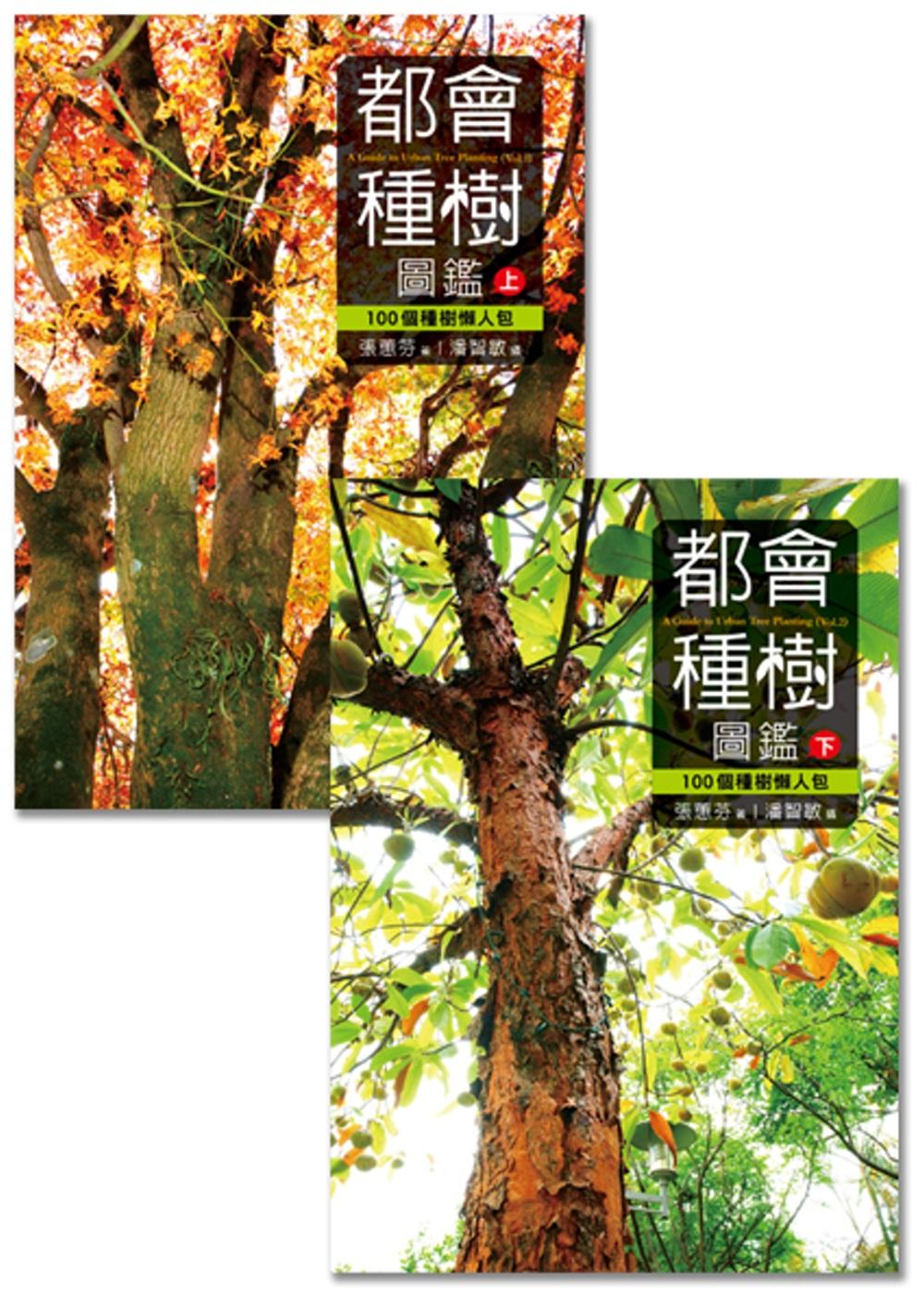 都會種樹圖鑑(上)(下)套書:100個種樹懶人包