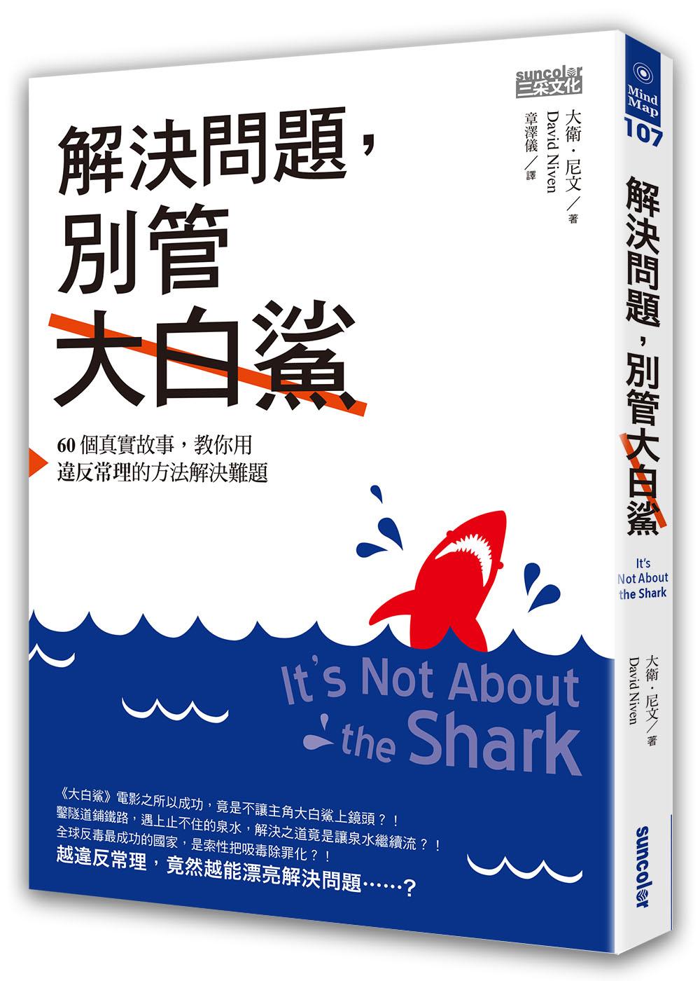 解決問題,別管大白鯊:60個真實故事,教你用違反常理的方法解決難題