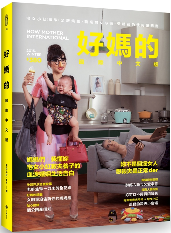 好媽的國際中文版:宅女小紅的全方位教(夫)養(子)聖經