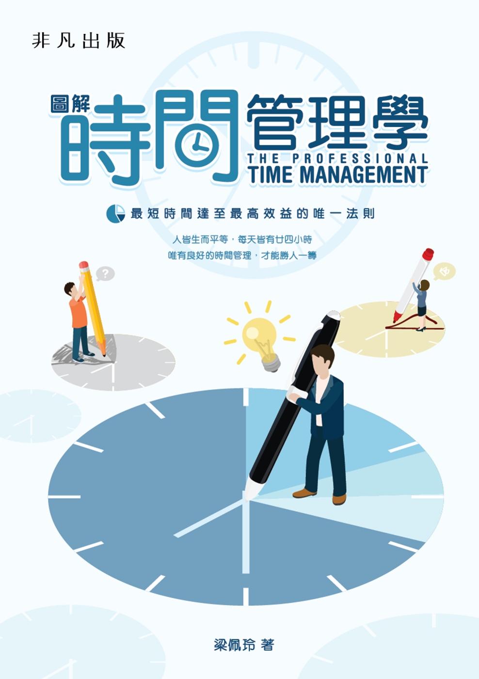 圖解時間管理學