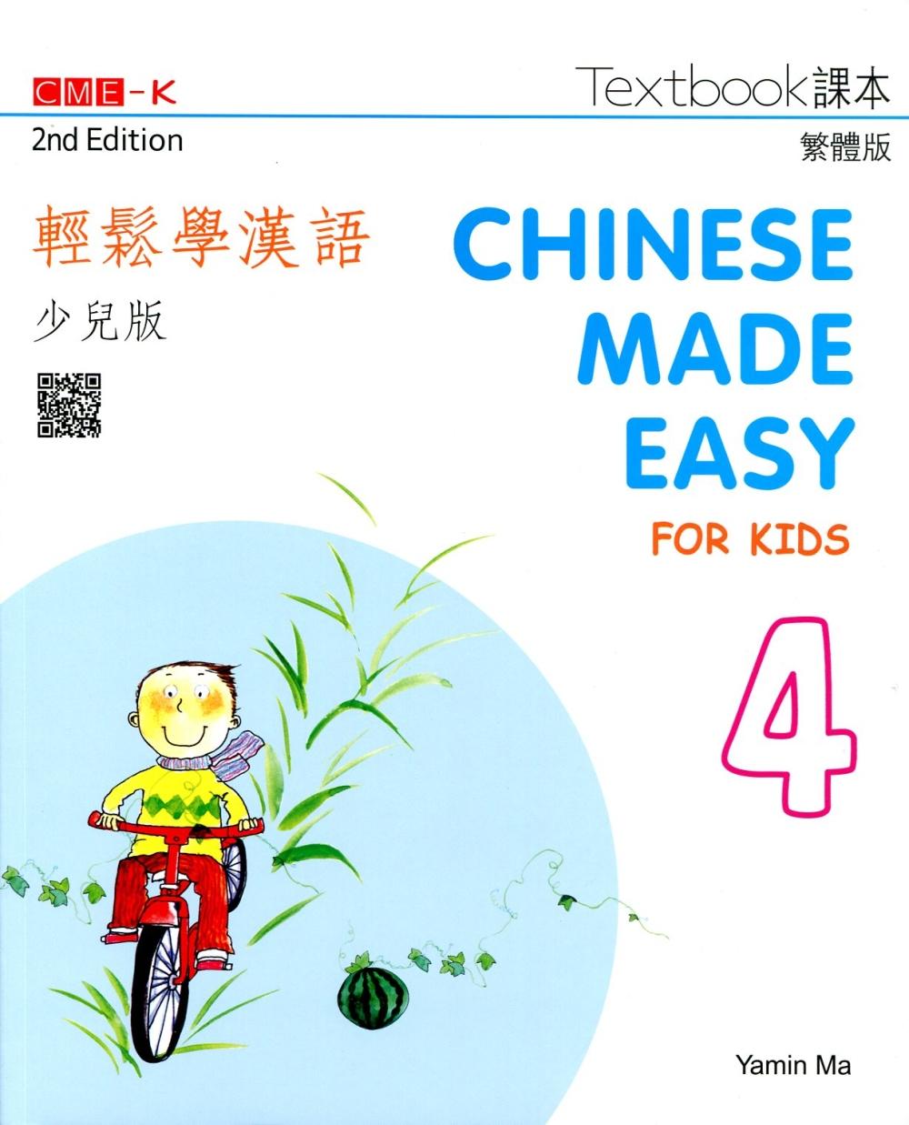 輕鬆學漢語(少兒版) 課本四(第二版)