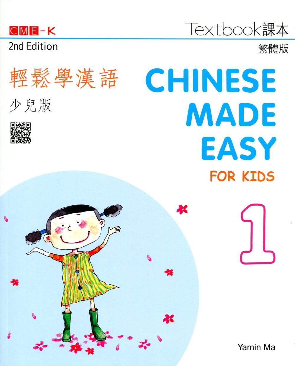 輕鬆學漢語(少兒版) 課本一(第二版)