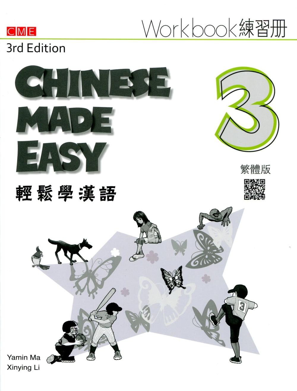 輕鬆學漢語 練習冊三(第三版)