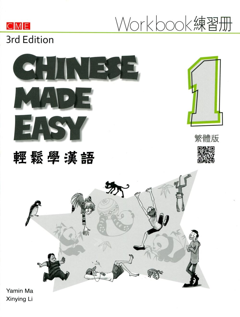 輕鬆學漢語 練習冊一(第三版)