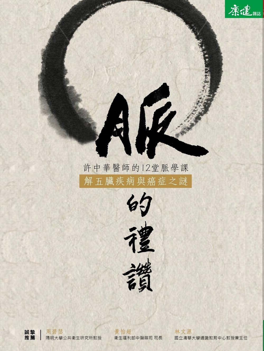 脈的禮讚:許中華醫師的12堂脈學課,解五臟疾病與癌症之謎