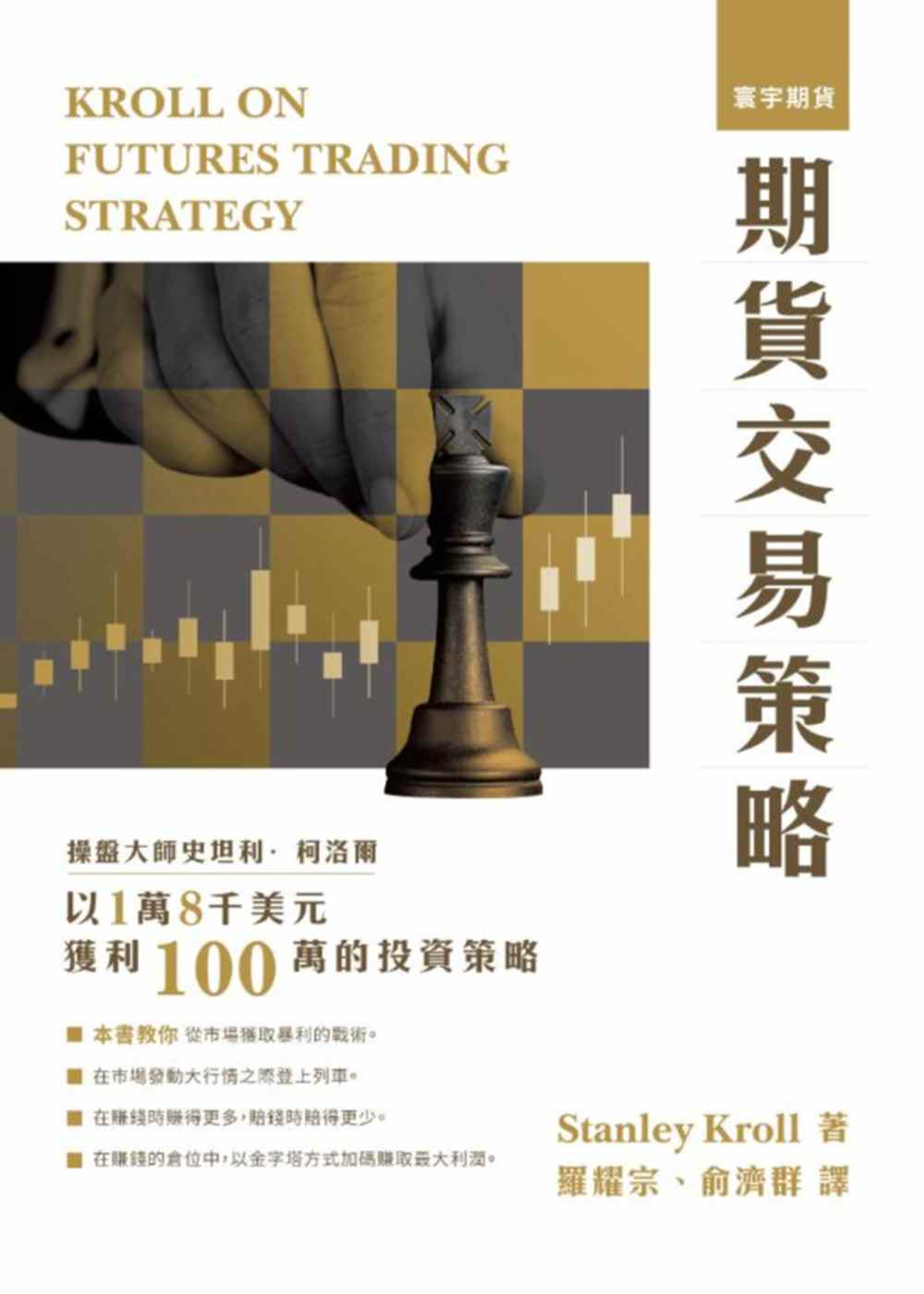 Stanley kroll futures trading strategy pdf
