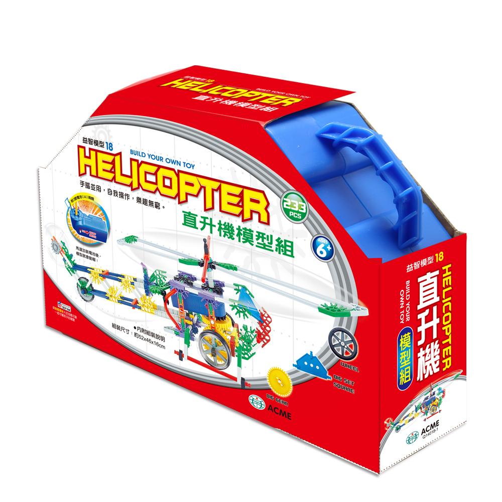 直升機模型組