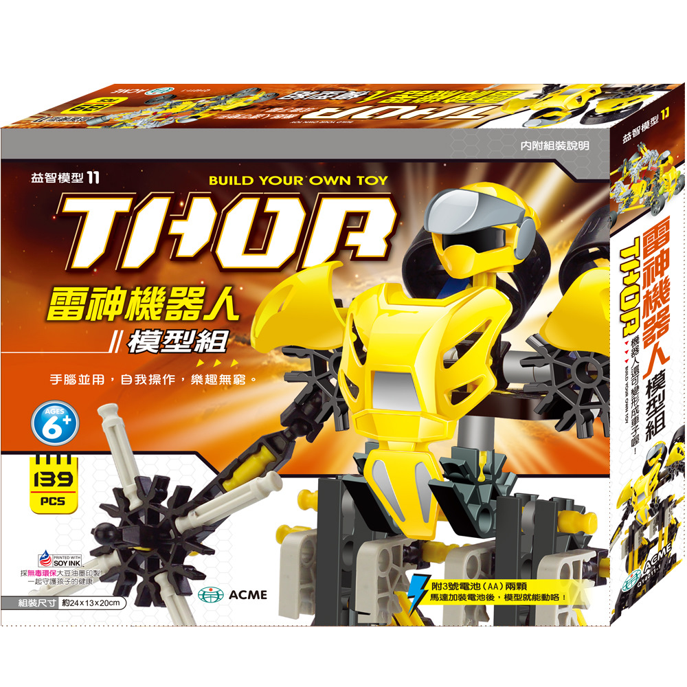 雷神機器人模型組