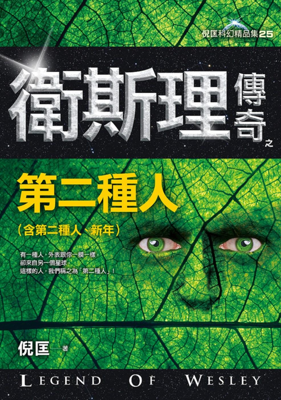 衛斯理傳奇之第二種人【精品集】(新版)
