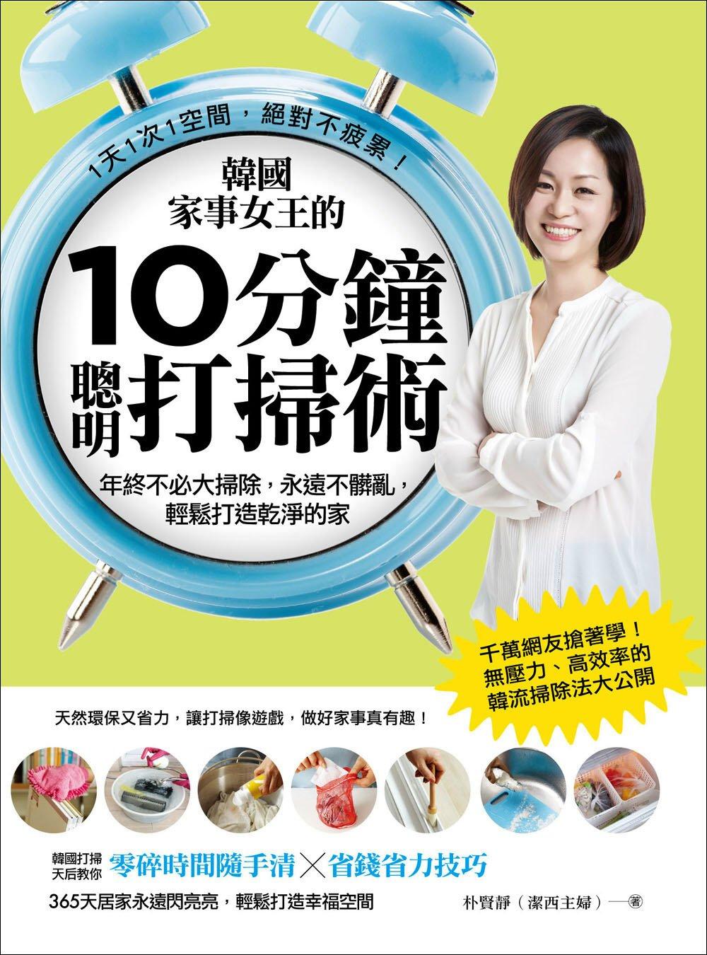 韓國家事女王的10分鐘聰明打掃術:1天1次1空間,絕對不疲累!年終不必大掃除,永遠不髒亂,輕鬆打造乾淨的家
