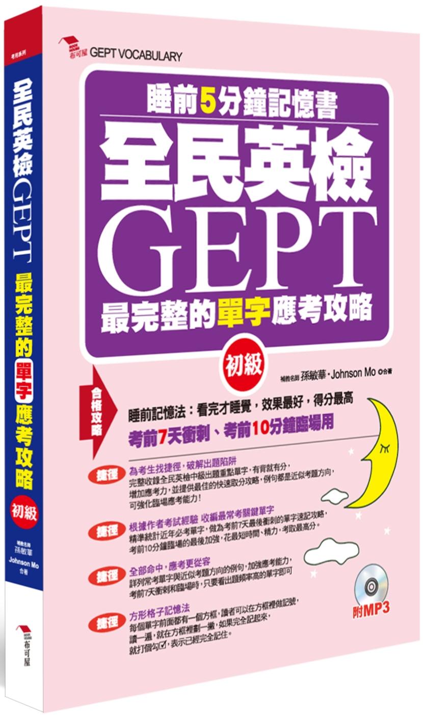 全民英檢GEPT最完整的單字合格攻略(初級):睡前5分鐘記憶書(附贈MP3)