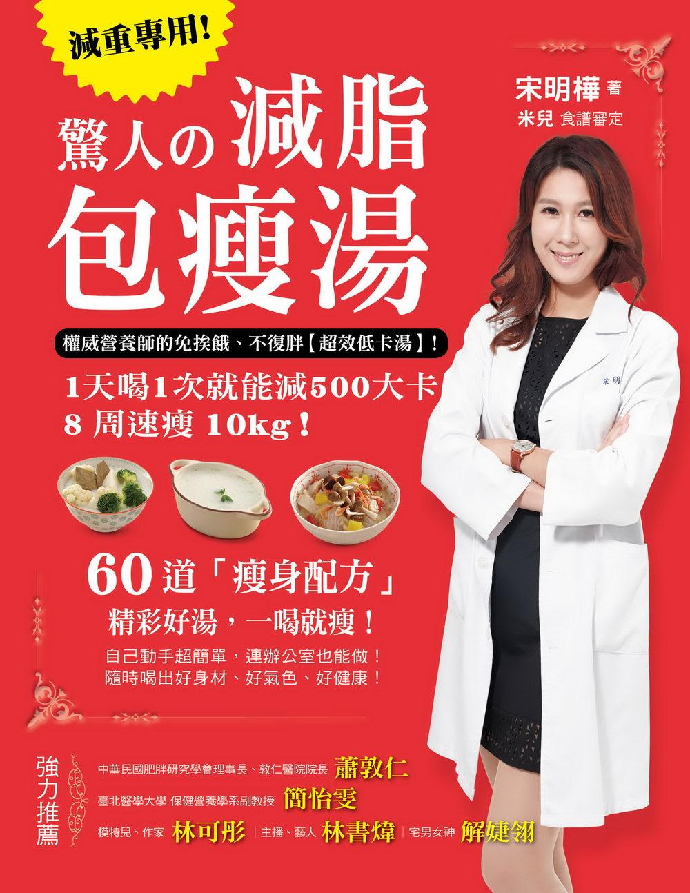 驚人的減脂包瘦湯:權威營養師的免挨餓、不復胖【超效低卡湯】!1天喝1次就能減500大卡,8周速瘦10公斤!