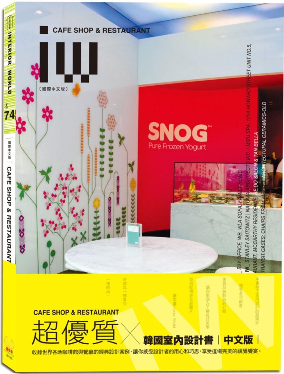 Interior World vol.74 國際中文版 食飲空間 Cafe Shop & Restaurant