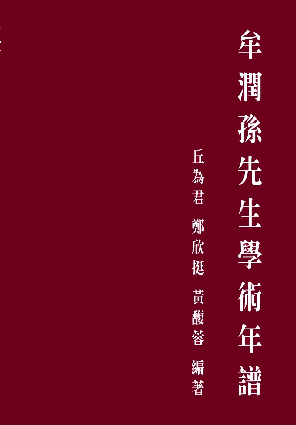 牟潤孫先生學術年譜