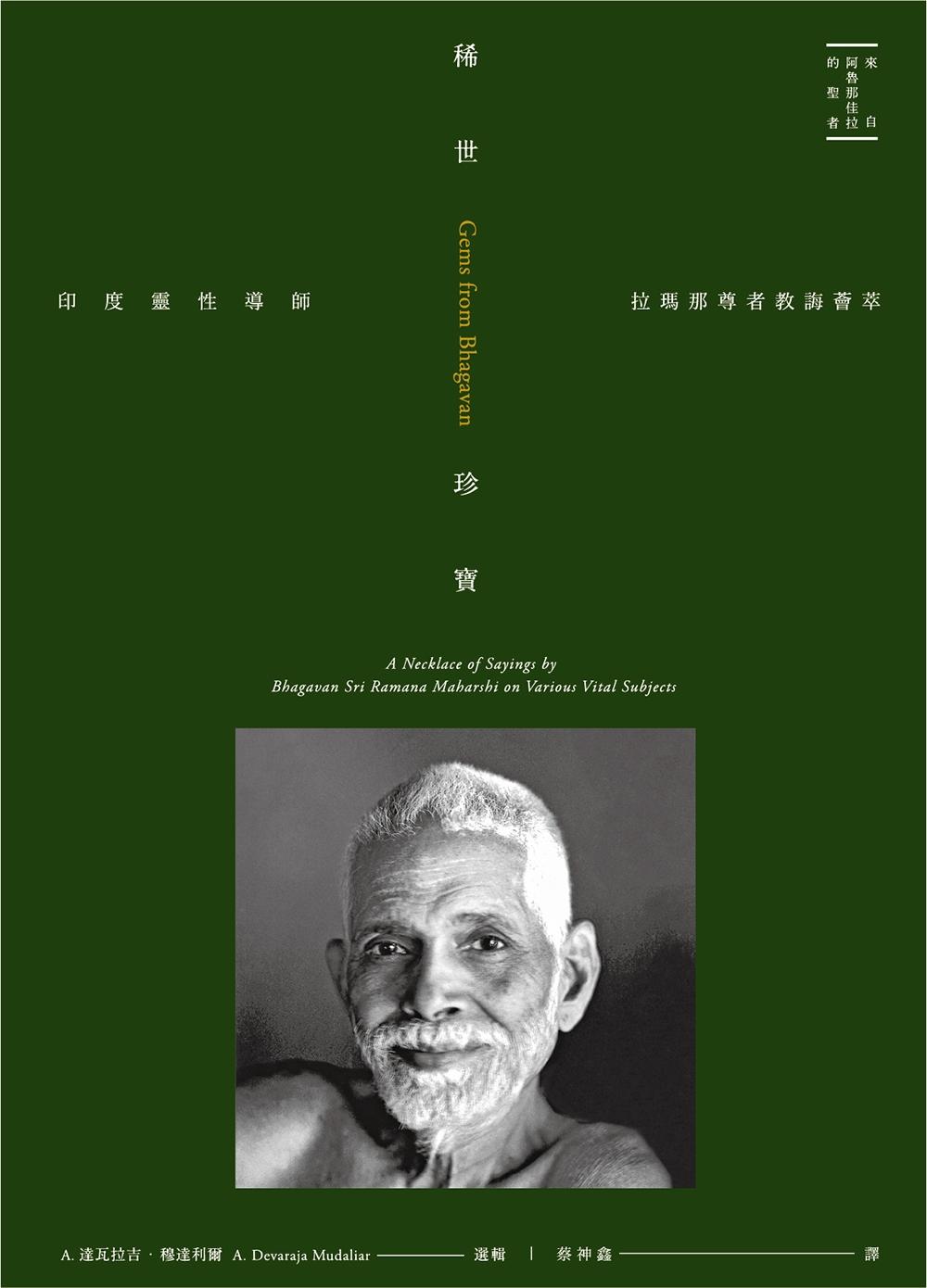 稀世珍寶:印度靈性導師拉瑪那尊者教誨薈萃