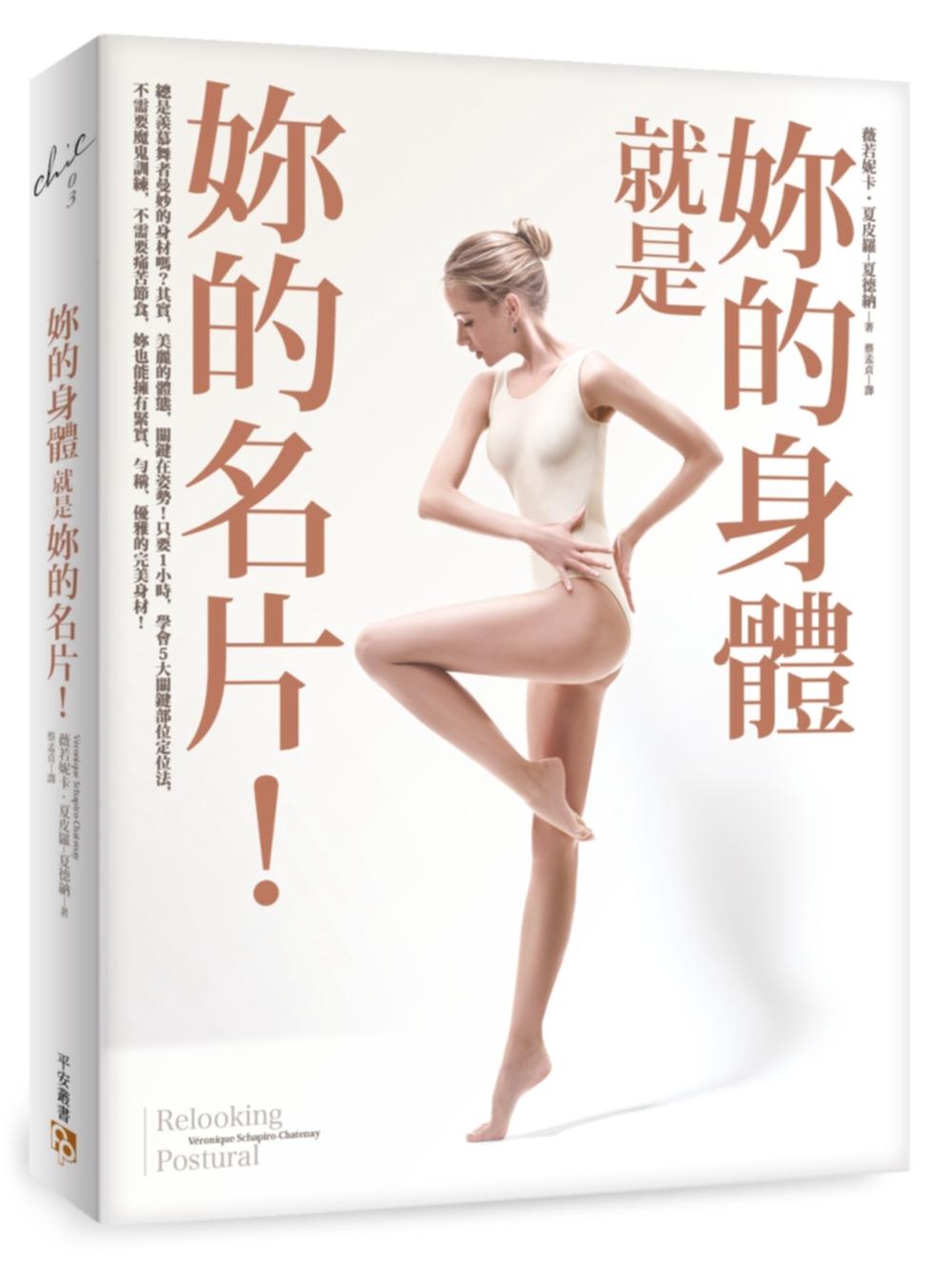 妳的身體就是妳的名片!:美麗的體態,關鍵在姿勢!1小時學會5大關鍵部位定位法,妳也能擁有緊實、勻稱、優雅的完美身材!