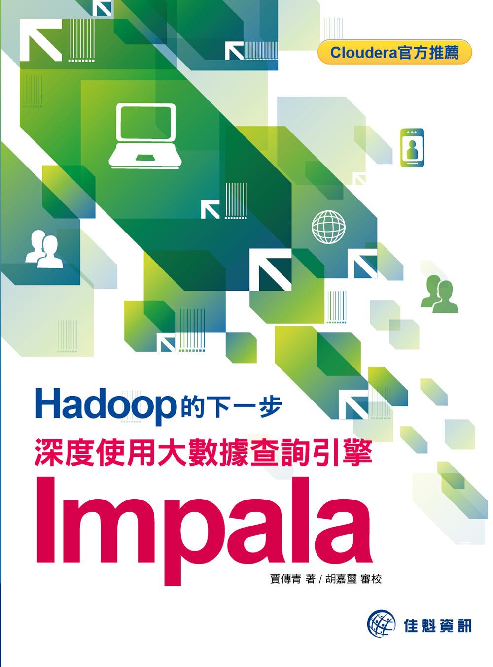 Hadoop的下一步:深度使用大數據查詢引擎Impala