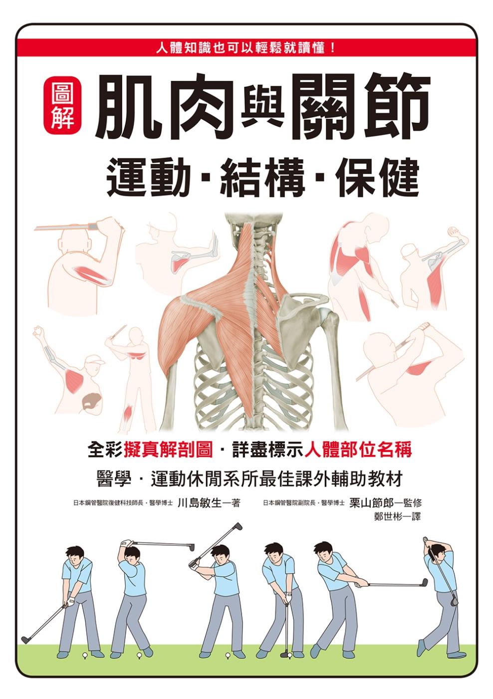 圖解 肌肉與關節 運動?結構?保健:醫學、運動休閒系所最佳課外輔助教材!
