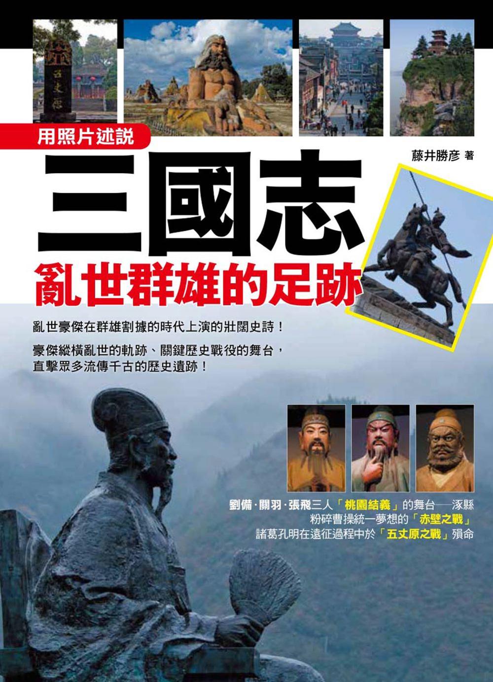 輕鬆讀歷史 三國志:亂世群雄的足跡