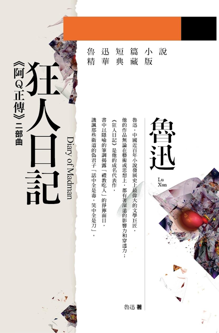 狂人日記:阿Q正傳二部曲(全新典藏版)