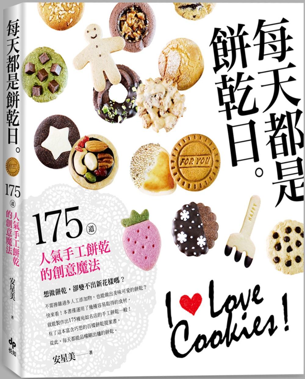 每天都是餅乾日。175道人氣手工餅乾的創意魔法