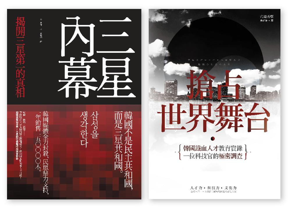 揭密韓國套書(三星內幕+搶占世界舞台)