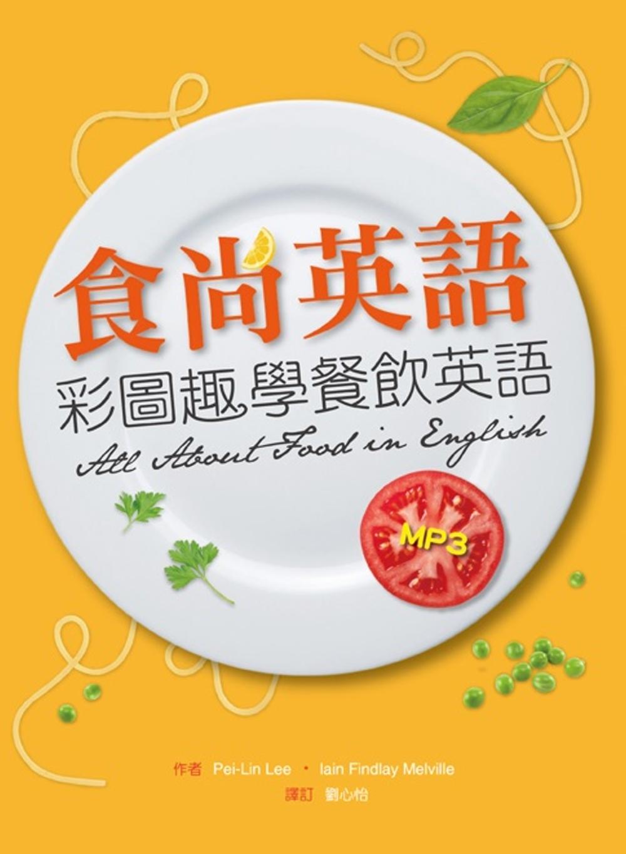 食尚英語:彩圖趣學餐飲英語(20K軟皮精裝+1MP3)