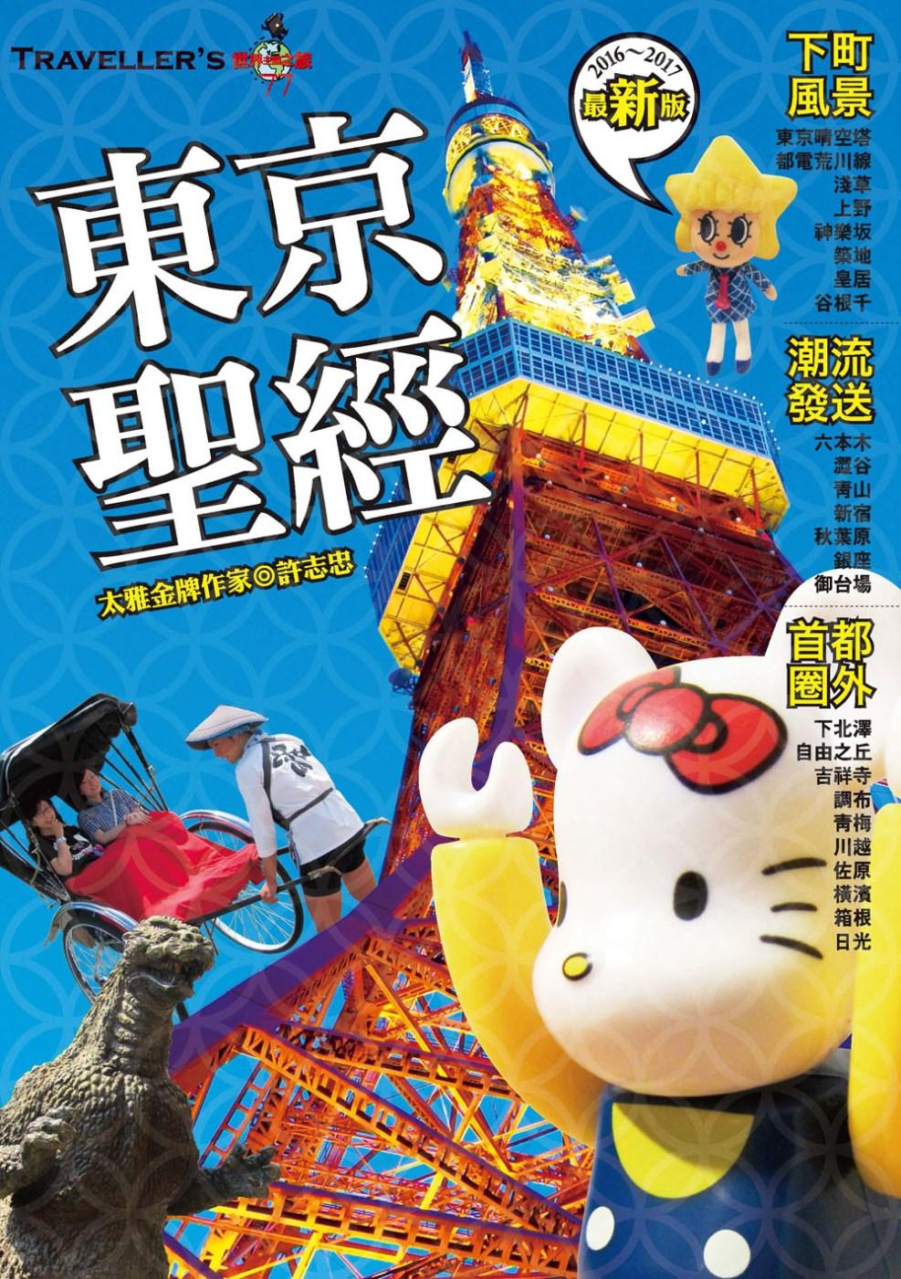 Traveller's東京聖經(2016~2017年最新版)