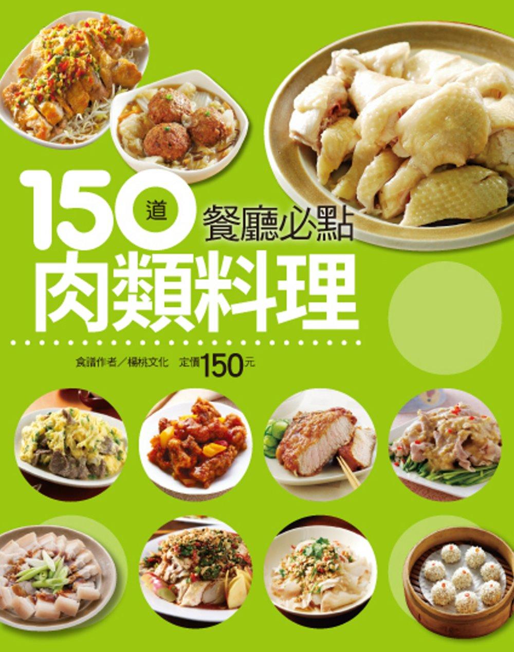 150道餐廳必點肉類料理
