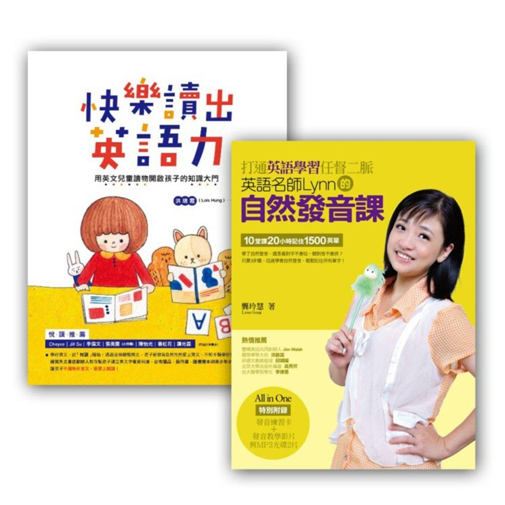 讓孩子快樂學習英文套書組(快樂讀出英語力 + 打通英語學習任督二脈)(含1片發音教學DVD+1片MP3)