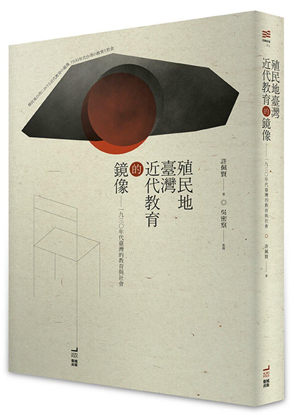 殖民地臺灣近代教育的鏡像:一九三○年代臺灣的教育與社會
