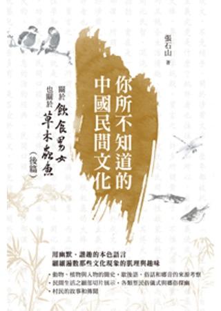 你所不知道的中國民間文化:關於飲食男女也關於草木蟲魚(後篇)