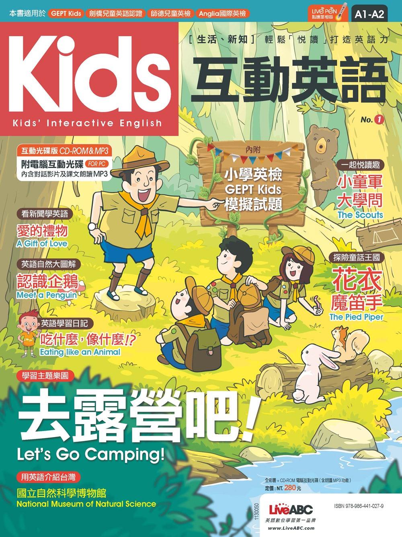 Kids互動英語No.1(點讀版)【書+1片電腦互動光碟(含朗讀MP3功能)】