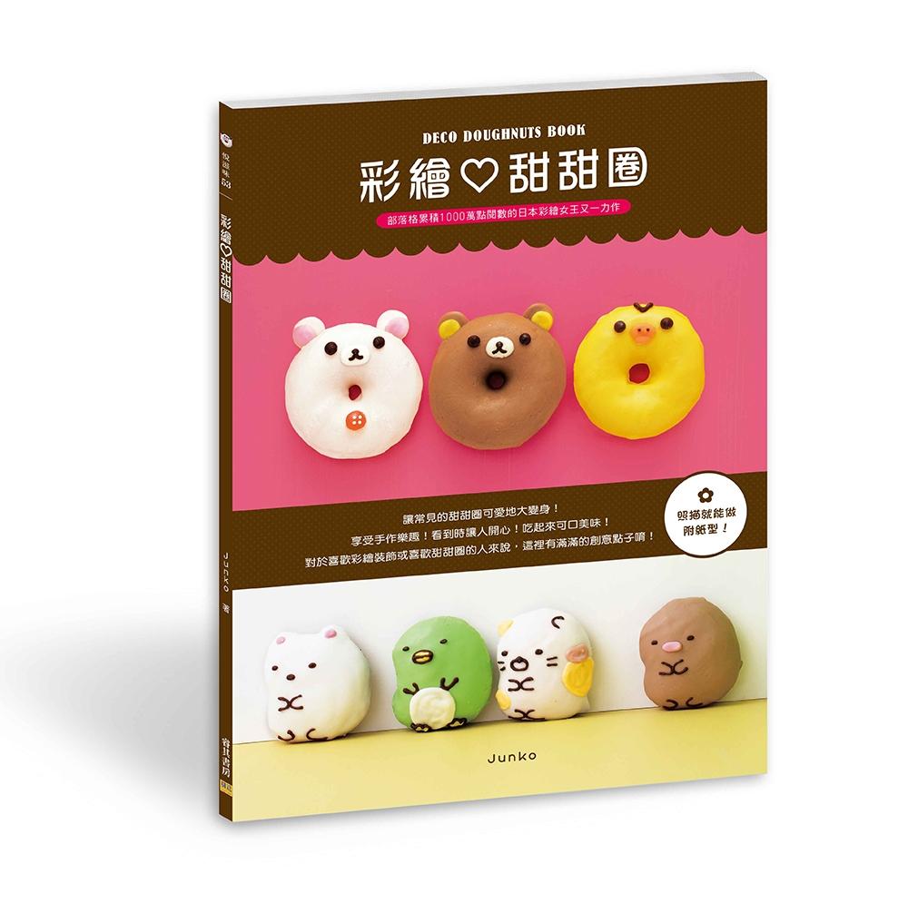 彩繪?甜甜圈:部落格累積1000萬點閱數的日本彩繪女王又一力作