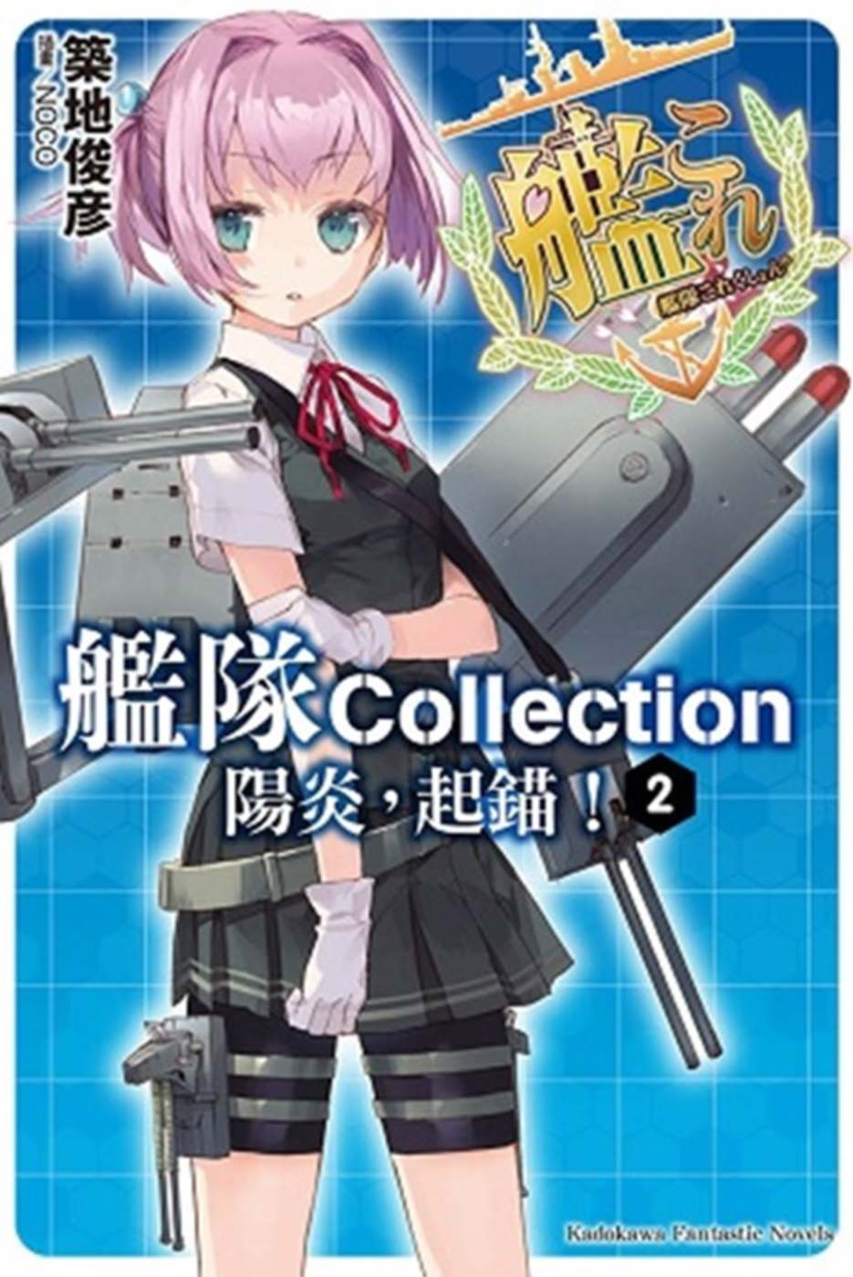 艦隊Collection 陽炎,起錨! 02