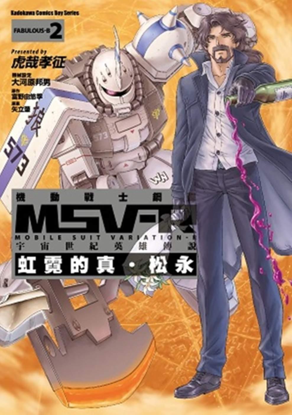機動戰士鋼彈 MSV-R 宇宙世紀英雄傳說 虹霓的真‧松永 02
