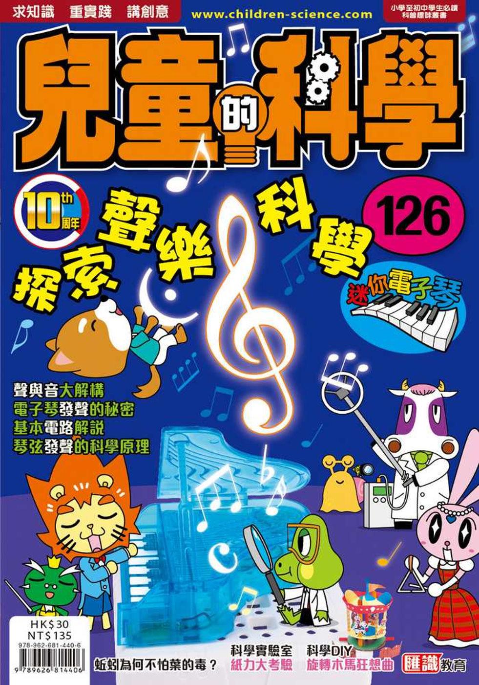 兒童的科學126之探索聲樂科學(一般版)