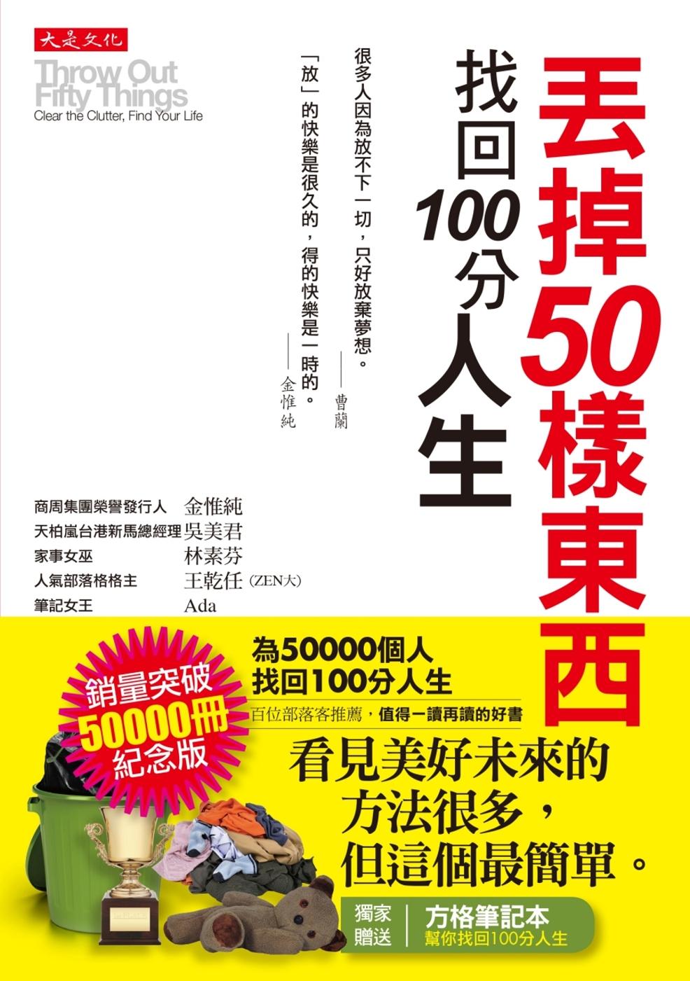 丟掉50樣東西,找回100分人生(為50000人找回100分人生紀念版)(附贈方格筆記本)