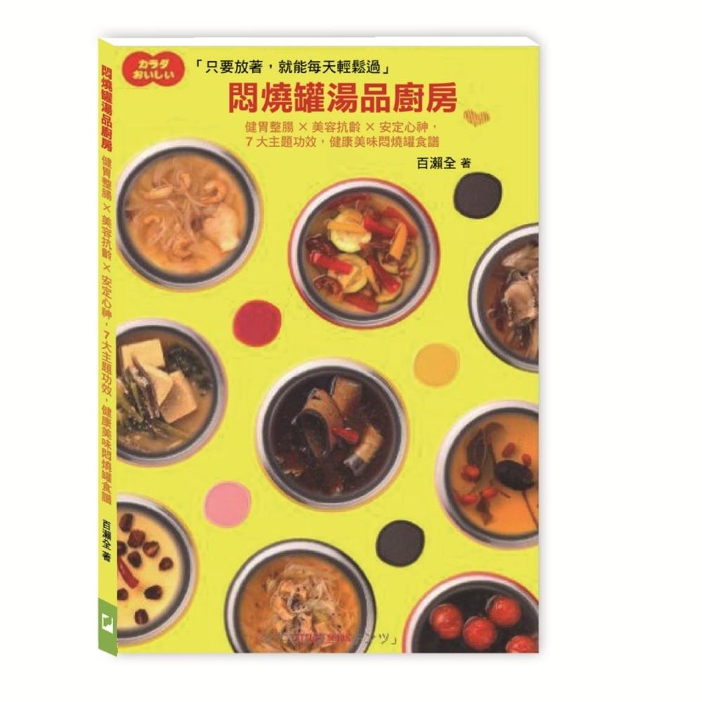 燜燒罐湯品廚房:35道美食家極品養生湯,健胃整腸 × 美容抗齡 × 安定心神一次搞定