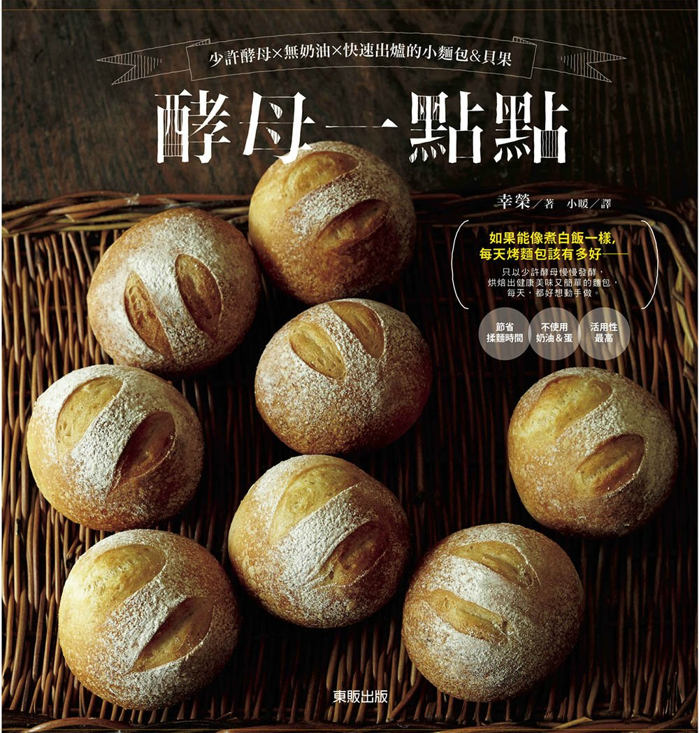 酵母一點點:少許酵母×無奶油×快速出爐的小麵包&貝果