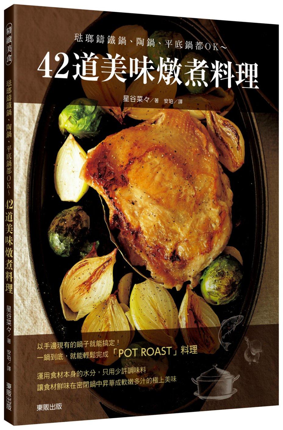 42道美味燉煮料理:琺瑯鑄鐵鍋、陶鍋、平底鍋都OK~