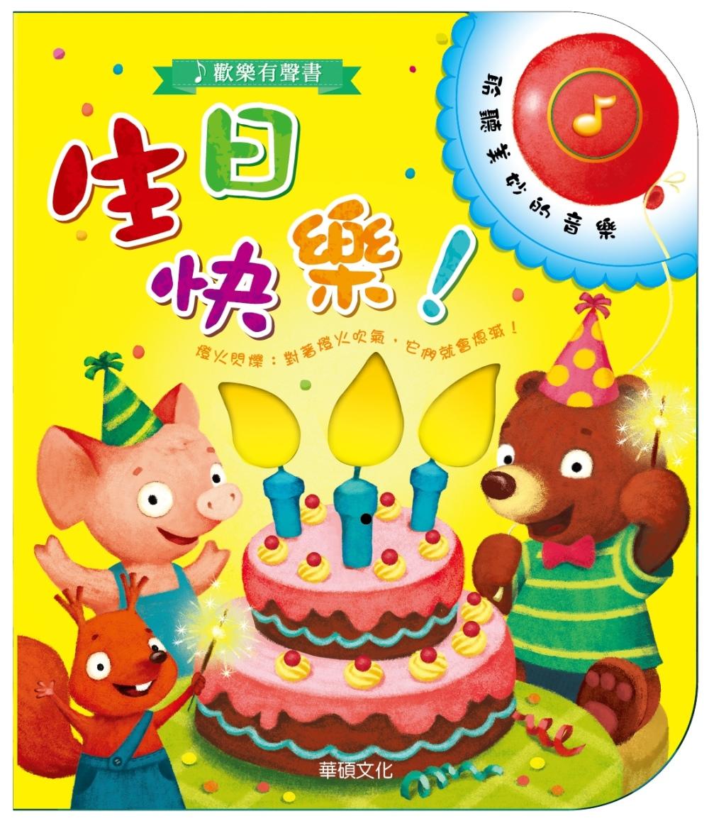 歡樂有聲書:生日快樂!!(藍色)