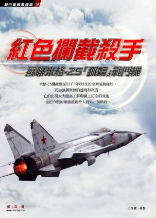 紅色攔截殺手:蘇聯米格-25「狐蝠」戰鬥機