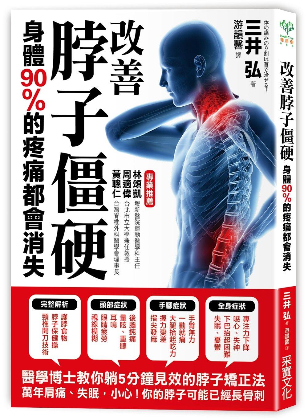 改善脖子僵硬,身體90%的疼痛都會消失:醫學博士教你躺五分鐘即可見效的「脖子矯正法」
