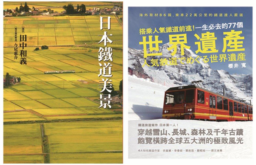 放眼世界!全球人氣鐵道路線巡禮套書 (共二冊)