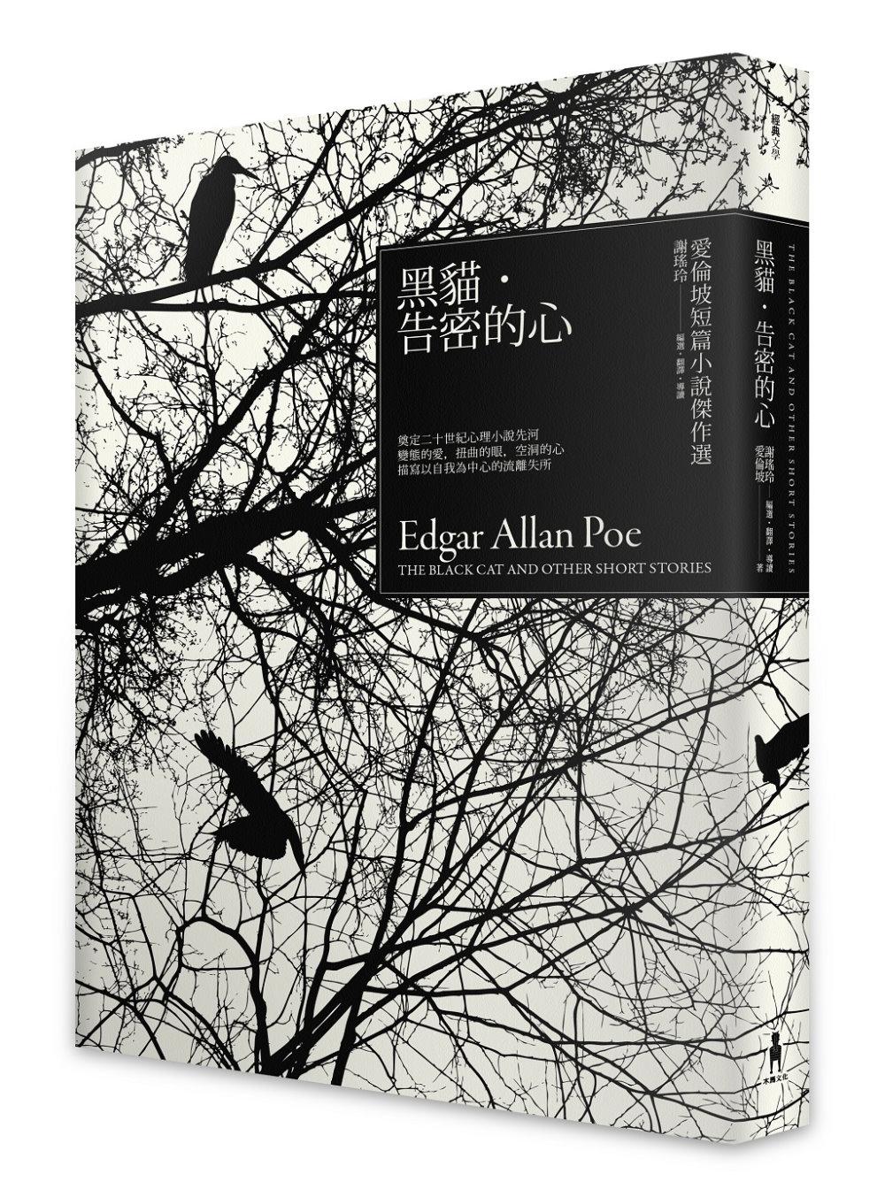 黑貓‧告密的心:愛倫坡短篇小說傑作選