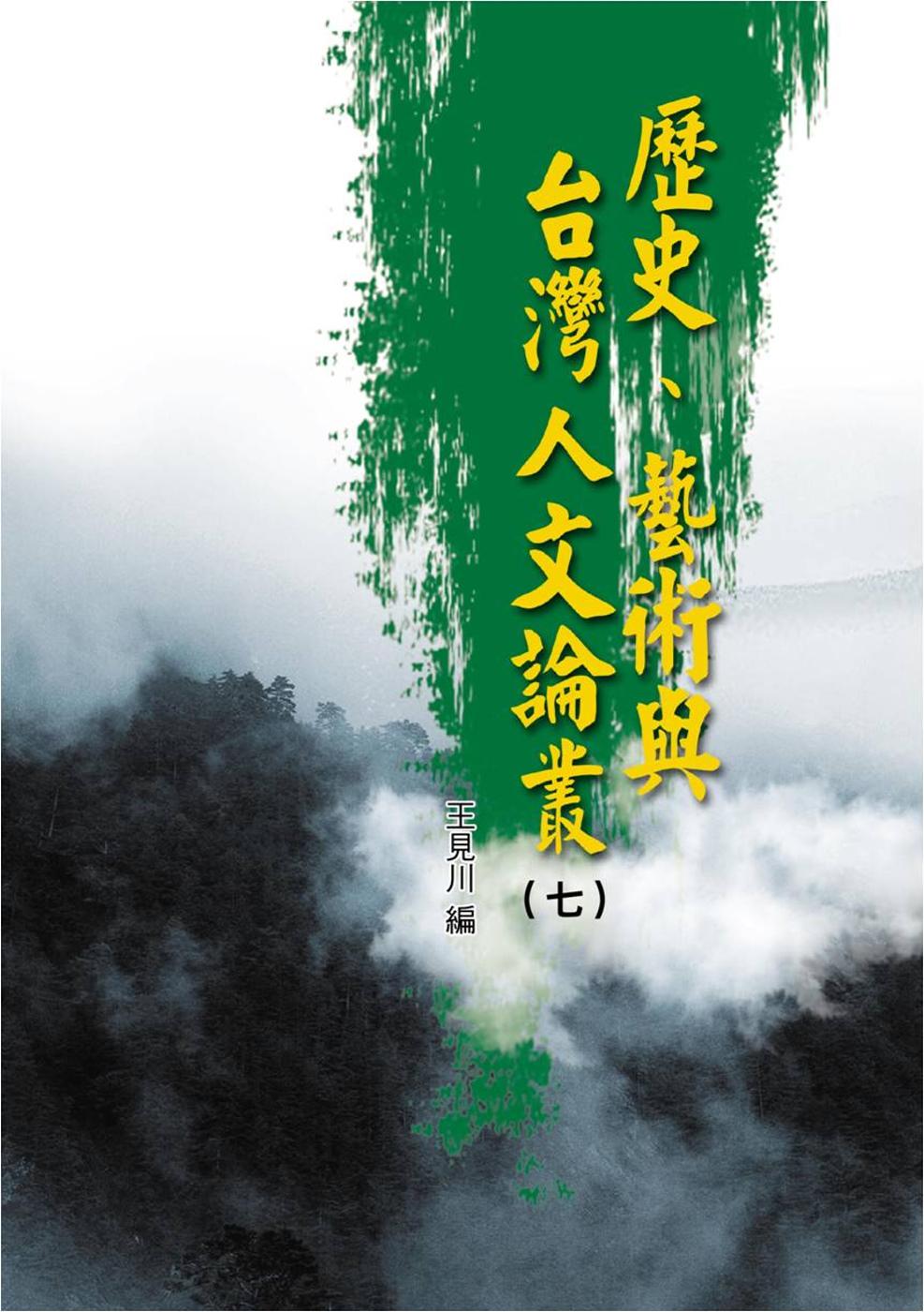 歷史、藝術與台灣人文論叢(7)