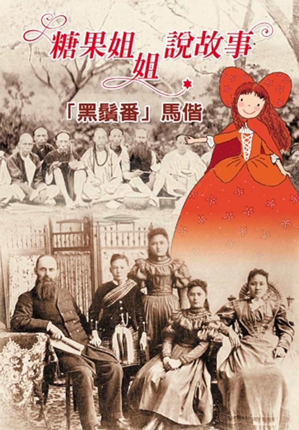 糖果姐姐說故事:「黑鬚番」馬偕(3CD)-特價299